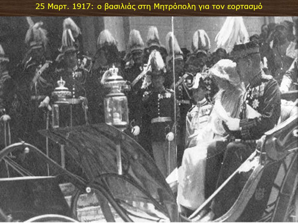 25 Μαρτ. 1917: ο βασιλιάς στη Μητρόπολη για τον εορτασμό