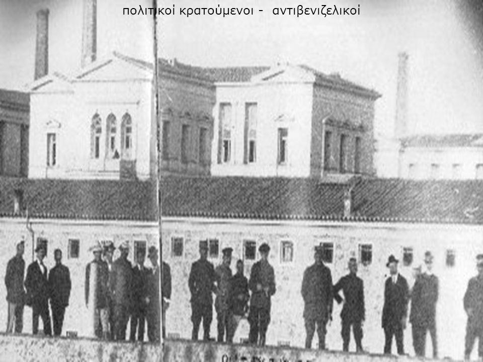 πολιτικοί κρατούμενοι - αντιβενιζελικοί