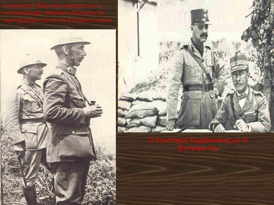 Ο στρατηγός Ζυμβρακάκης με το Επιτελείο του