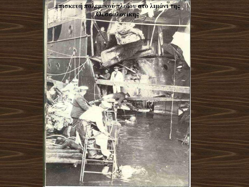 επισκευή πολεμικού πλοίου στο λιμάνι της Θεσσαλονίκης