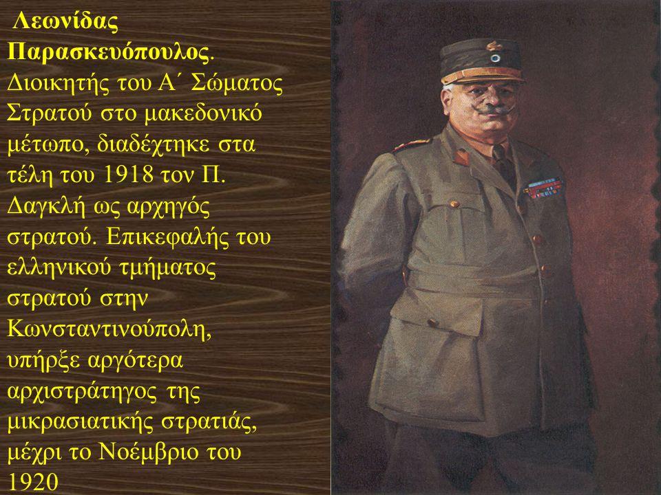 Λεωνίδας Παρασκευόπουλος