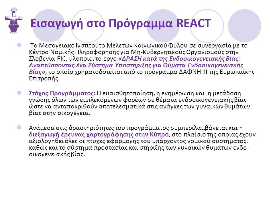 Εισαγωγή στο Πρόγραμμα REACT