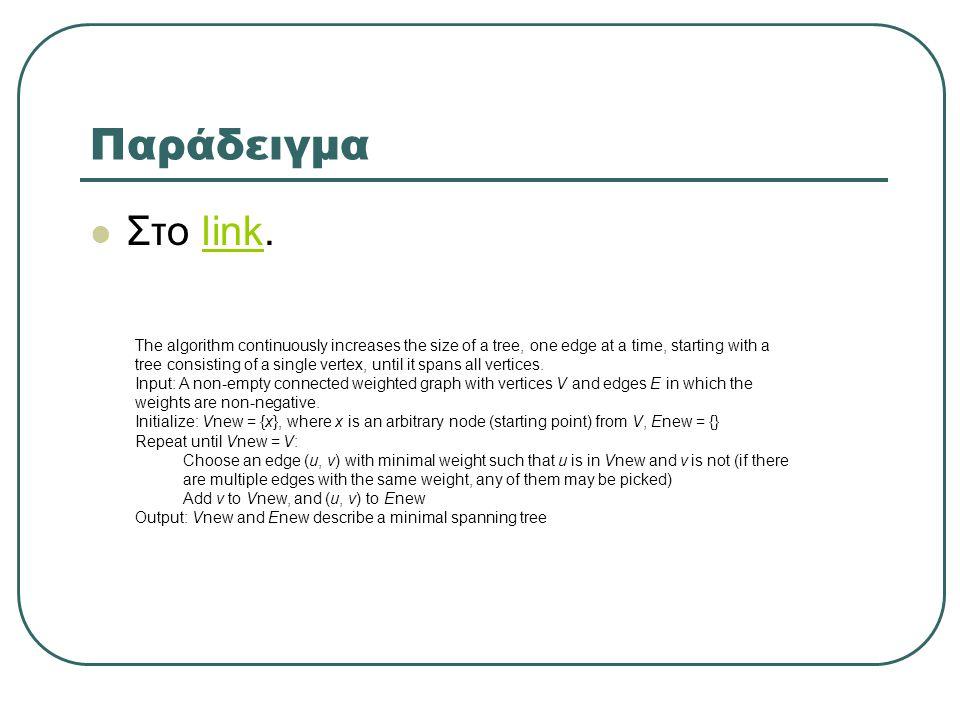 Παράδειγμα Στο link.