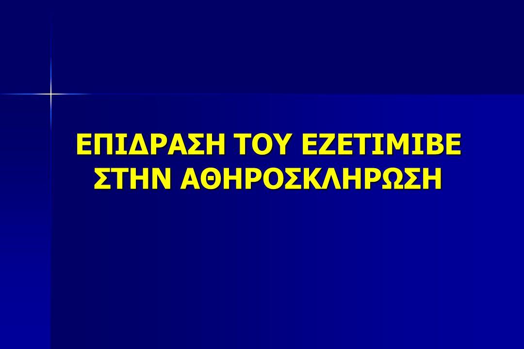 ΕΠΙΔΡΑΣΗ ΤΟΥ EZETIMIBE ΣΤΗΝ ΑΘΗΡΟΣΚΛΗΡΩΣΗ