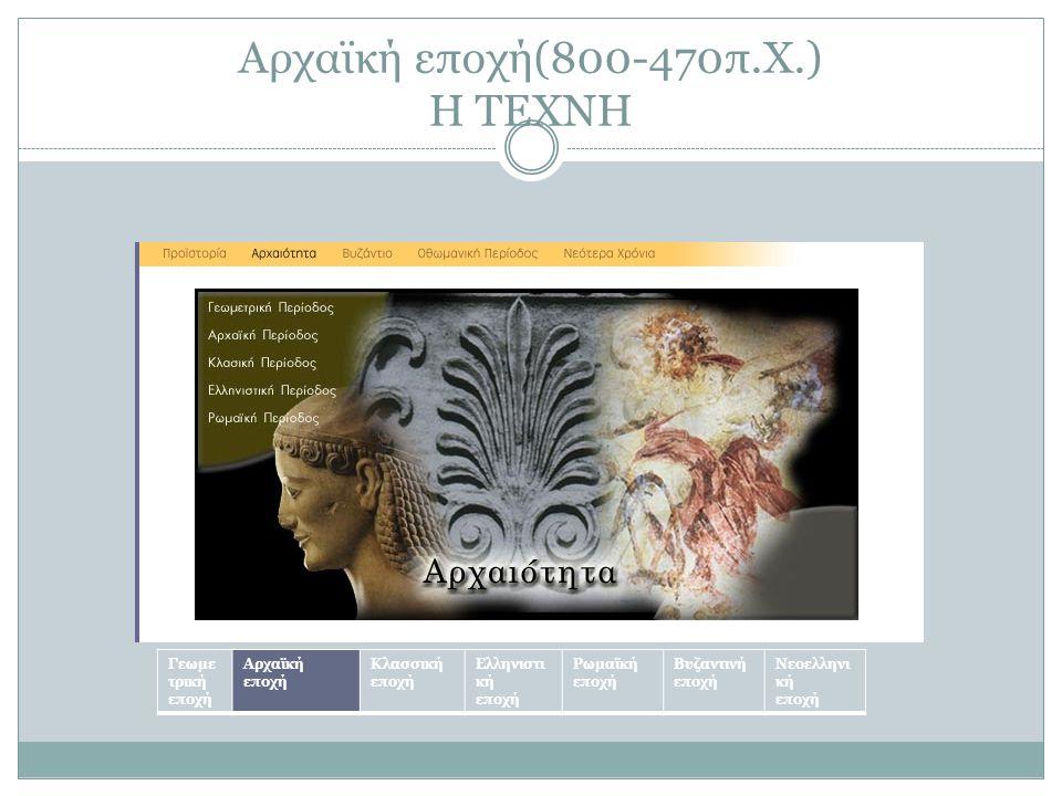 Αρχαϊκή εποχή(800-470π.Χ.) Η ΤΕΧΝΗ