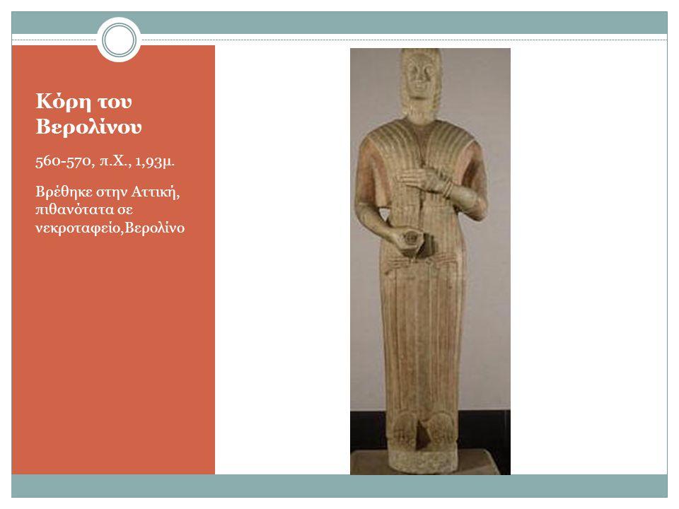 Κόρη του Βερολίνου 560-570, π.Χ., 1,93μ.