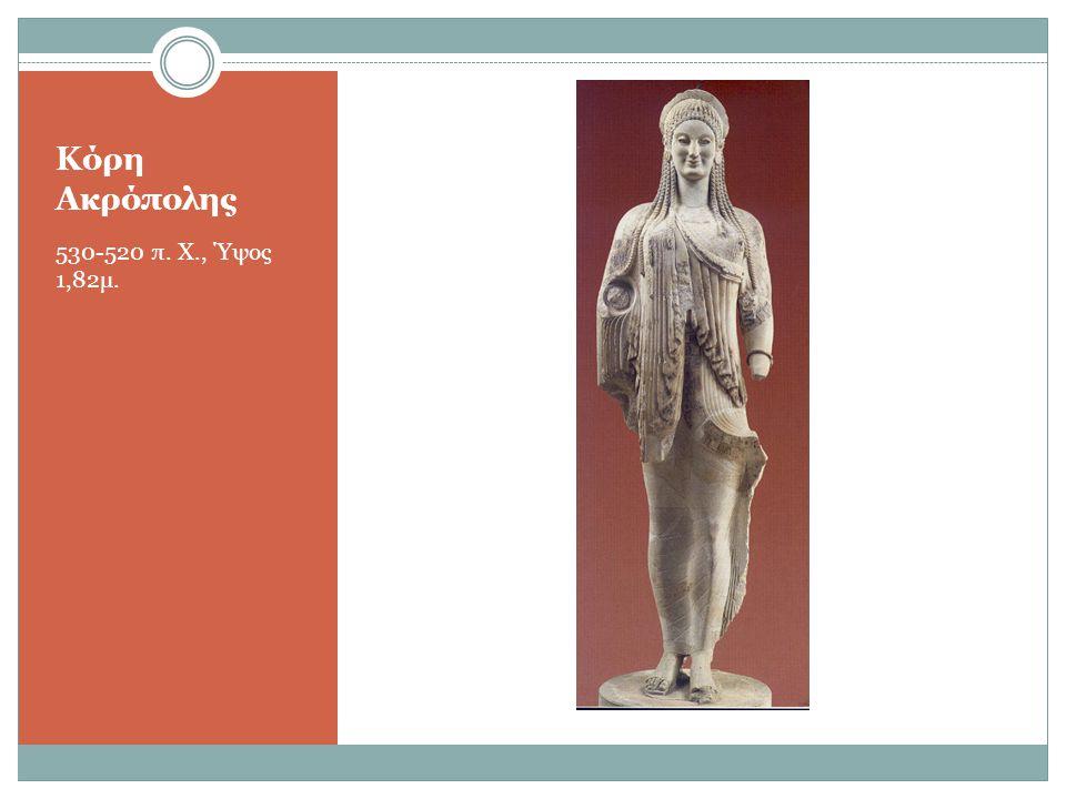 Κόρη Ακρόπολης 530-520 π. Χ., Ύψος 1,82μ.
