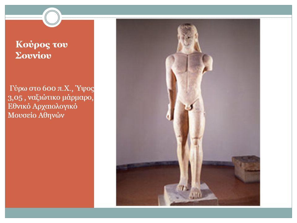 Κούρος του Σουνίου Γύρω στο 600 π.Χ., Ύψος 3,05 , ναξιώτικο μάρμαρο, Εθνικό Αρχαιολογικό Μουσείο Αθηνών.