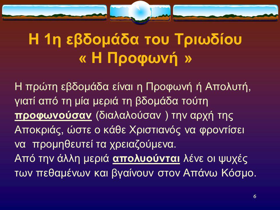 Η 1η εβδομάδα του Τριωδίου « Η Προφωνή »