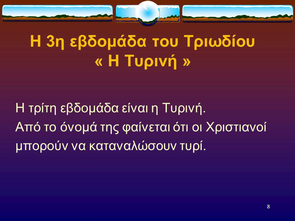 Η 3η εβδομάδα του Τριωδίου « Η Τυρινή »
