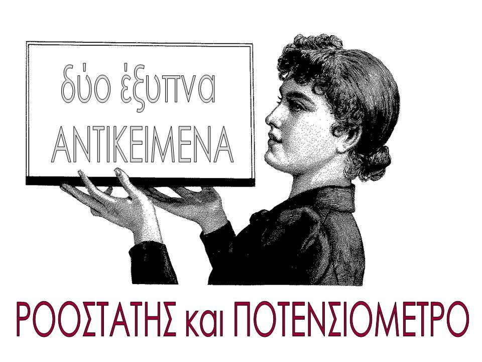 ΡΟΟΣΤΑΤΗΣ και ΠΟΤΕΝΣΙΟΜΕΤΡΟ