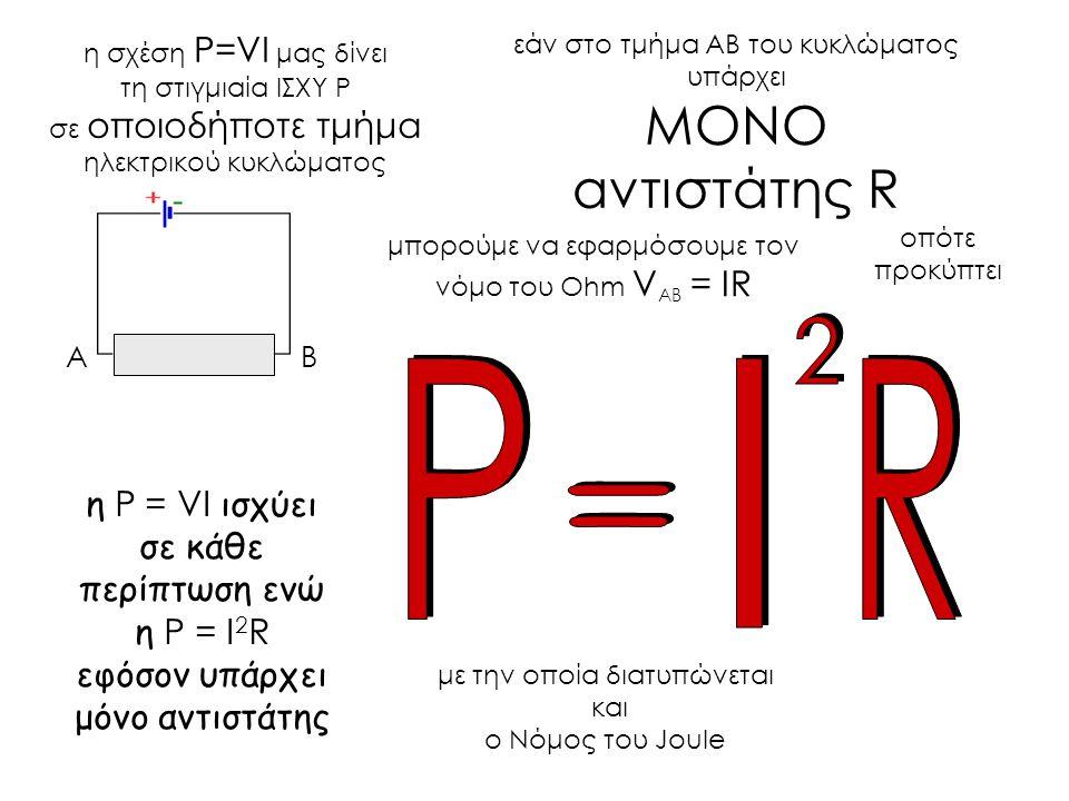 ΜΟΝΟ αντιστάτης R 2 Ρ Ι R = η P = VI ισχύει σε κάθε περίπτωση ενώ