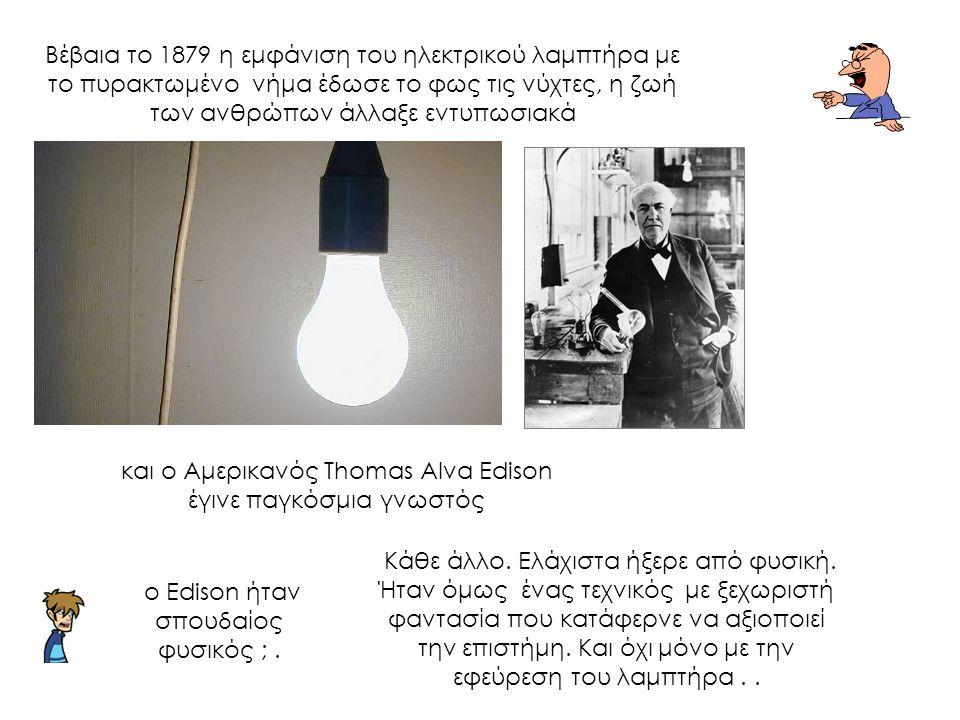 και ο Αμερικανός Thomas Alva Edison έγινε παγκόσμια γνωστός