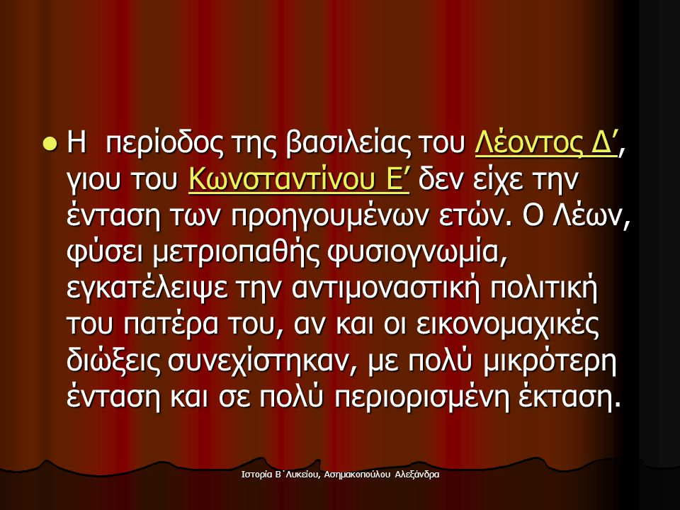 Ιστορία Β΄Λυκείου, Ασημακοπούλου Αλεξάνδρα