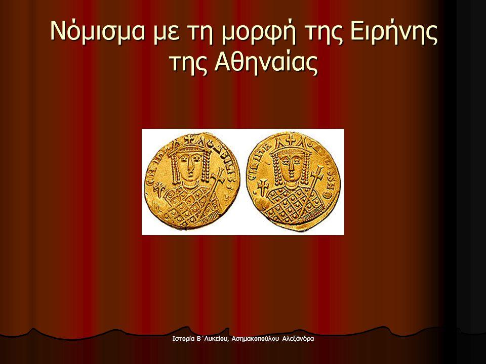 Νόμισμα με τη μορφή της Ειρήνης της Αθηναίας