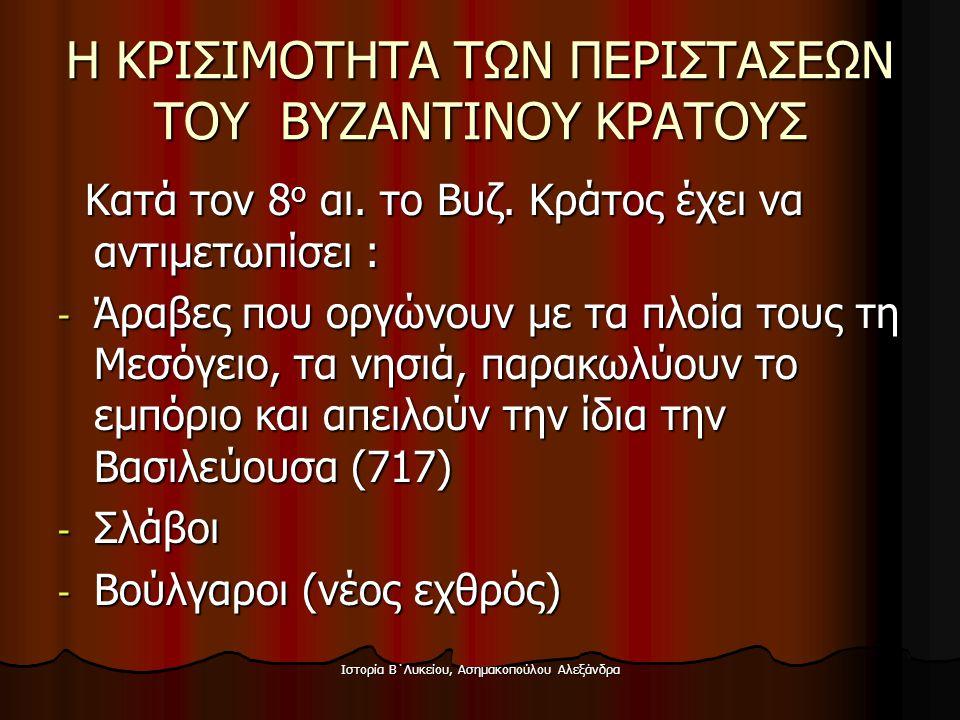 Η ΚΡΙΣΙΜΟΤΗΤΑ ΤΩΝ ΠΕΡΙΣΤΑΣΕΩΝ ΤΟΥ ΒΥΖΑΝΤΙΝΟΥ ΚΡΑΤΟΥΣ