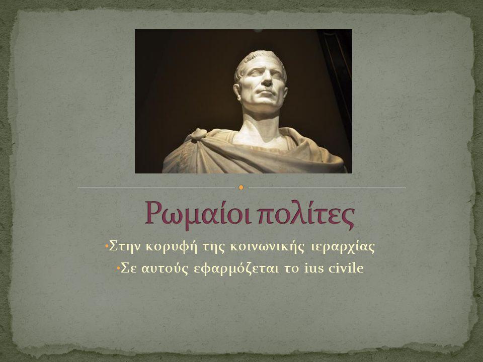 Ρωμαίοι πολίτες Στην κορυφή της κοινωνικής ιεραρχίας