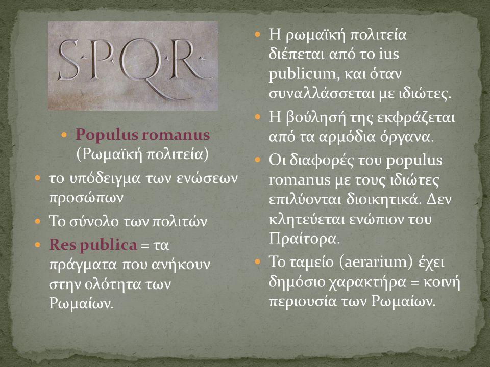 Populus romanus (Ρωμαϊκή πολιτεία)