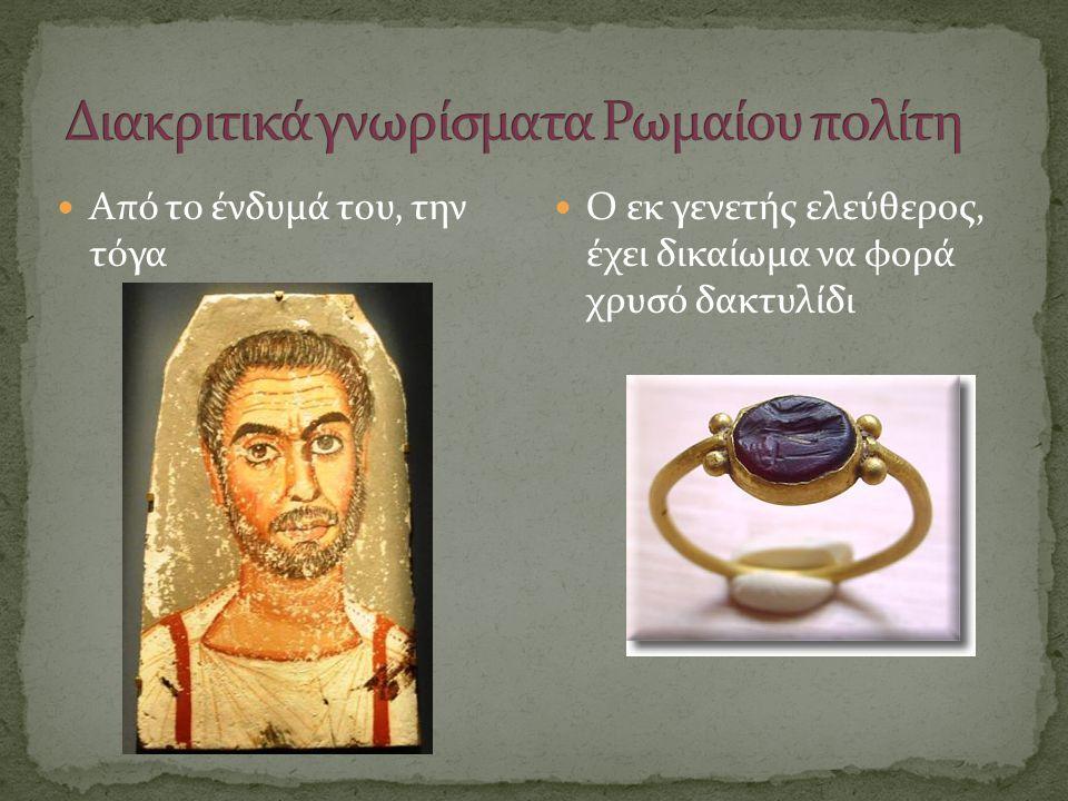 Διακριτικά γνωρίσματα Ρωμαίου πολίτη