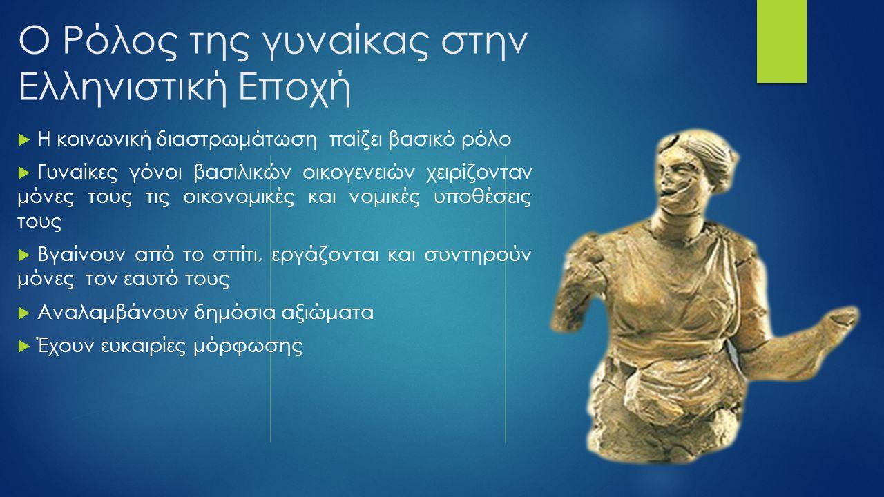 Ο Ρόλος της γυναίκας στην Ελληνιστική Εποχή