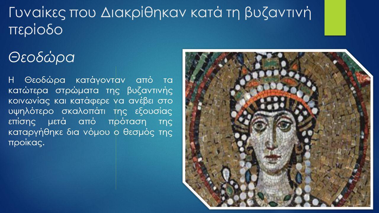 Γυναίκες που Διακρίθηκαν κατά τη βυζαντινή περίοδο