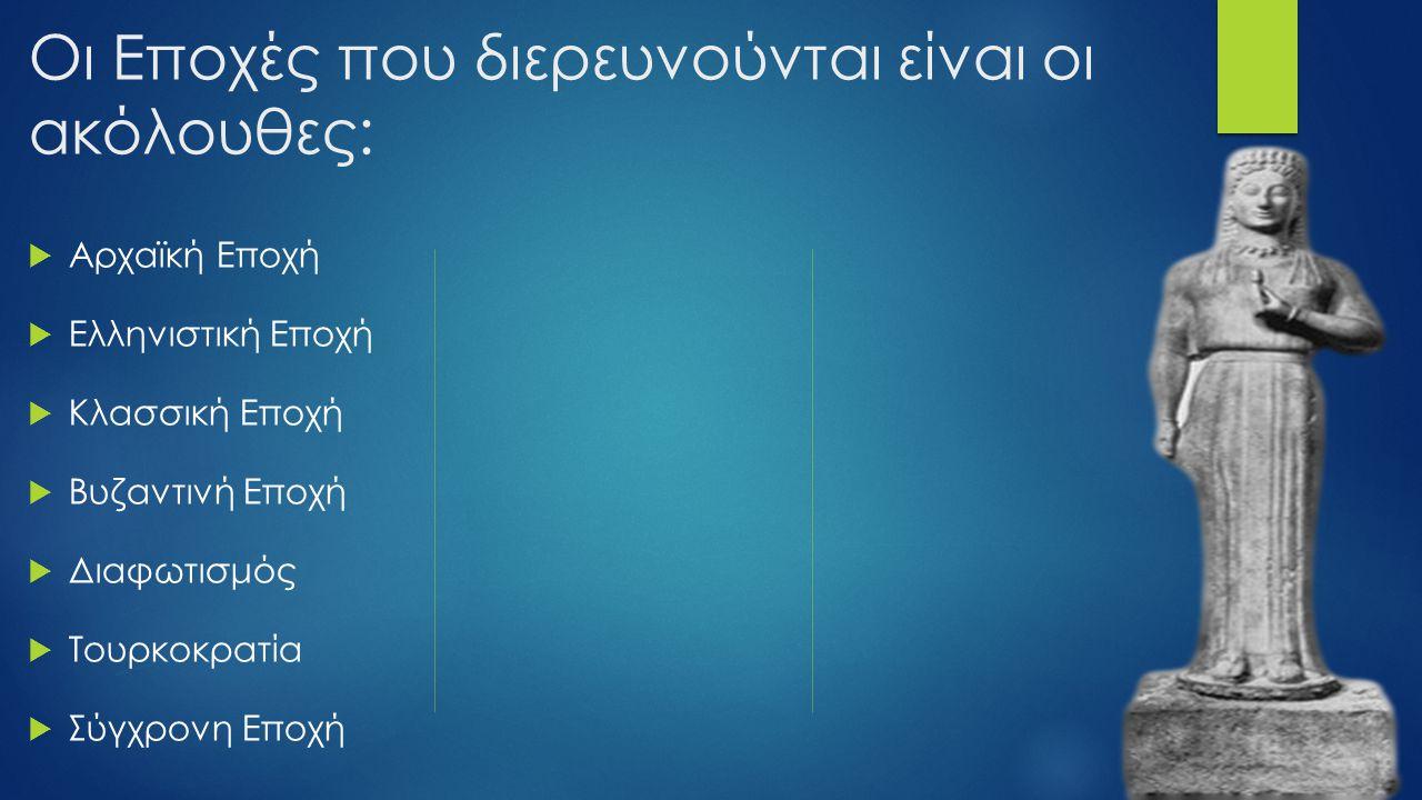 Οι Εποχές που διερευνούνται είναι οι ακόλουθες: