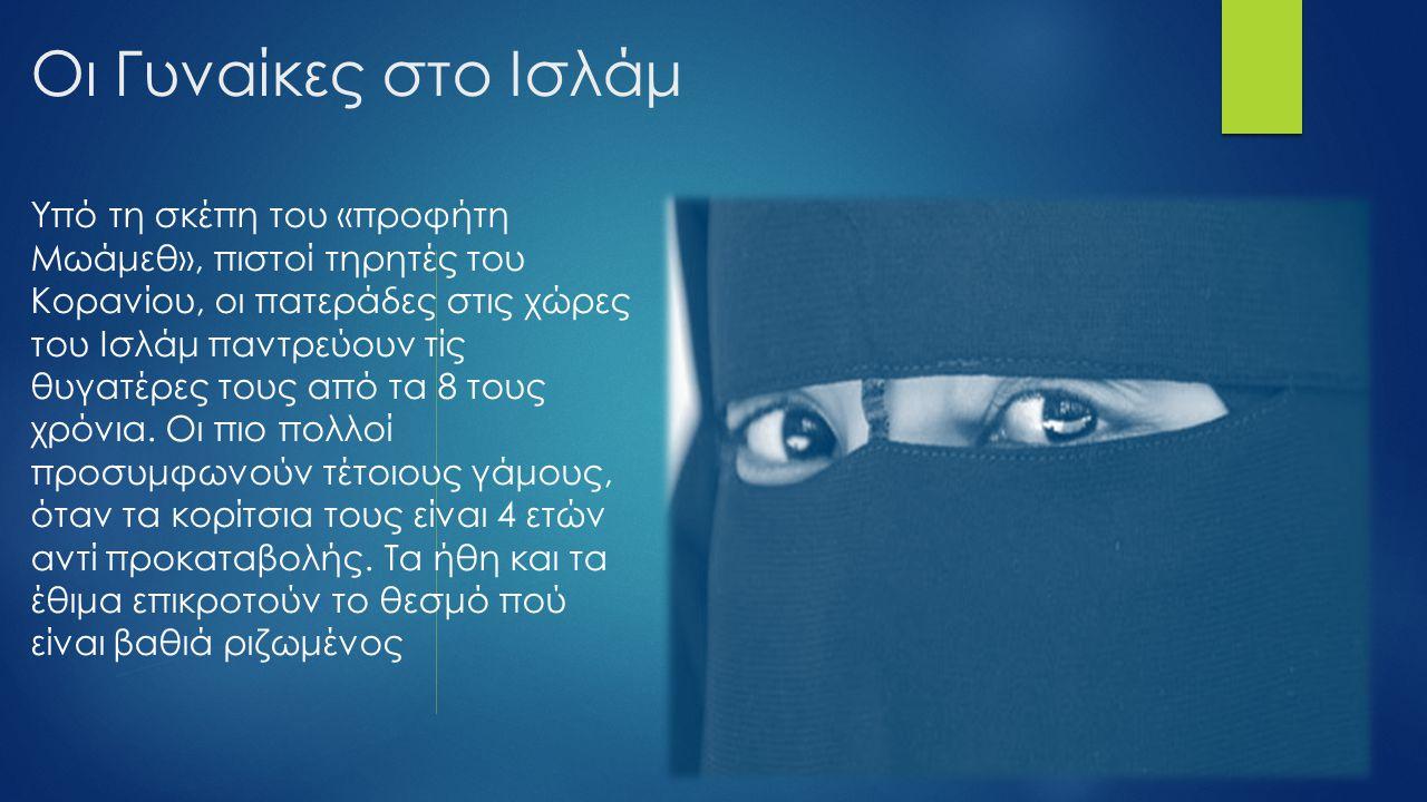 Οι Γυναίκες στο Ισλάμ