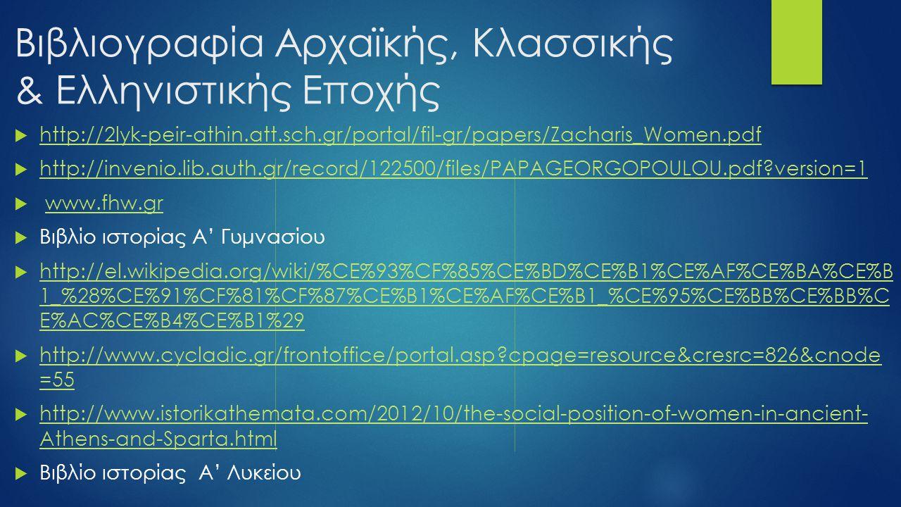 Βιβλιογραφία Αρχαϊκής, Κλασσικής & Ελληνιστικής Εποχής