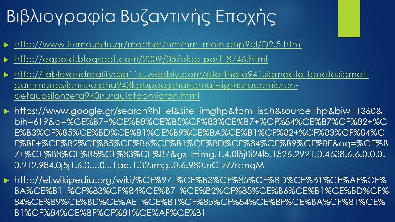 Βιβλιογραφία Βυζαντινής Εποχής