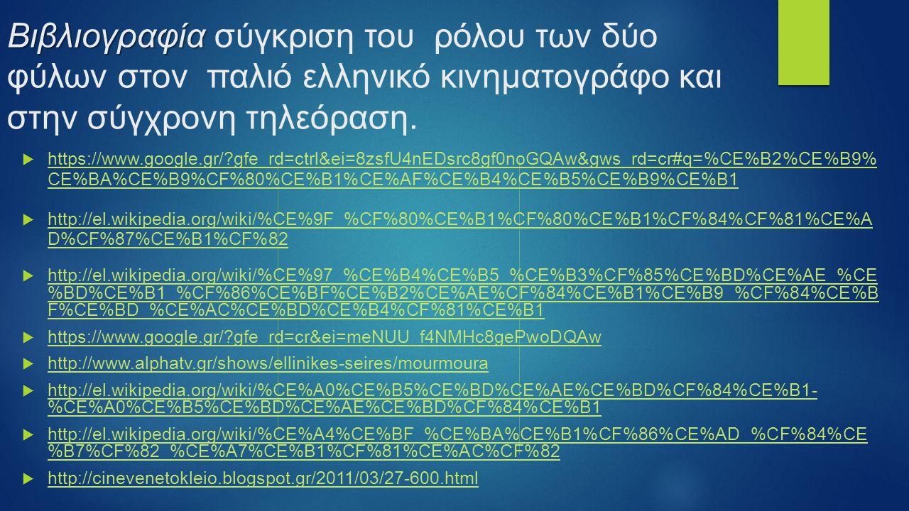 Βιβλιογραφία σύγκριση του ρόλου των δύο φύλων στον παλιό ελληνικό κινηματογράφο και στην σύγχρονη τηλεόραση.