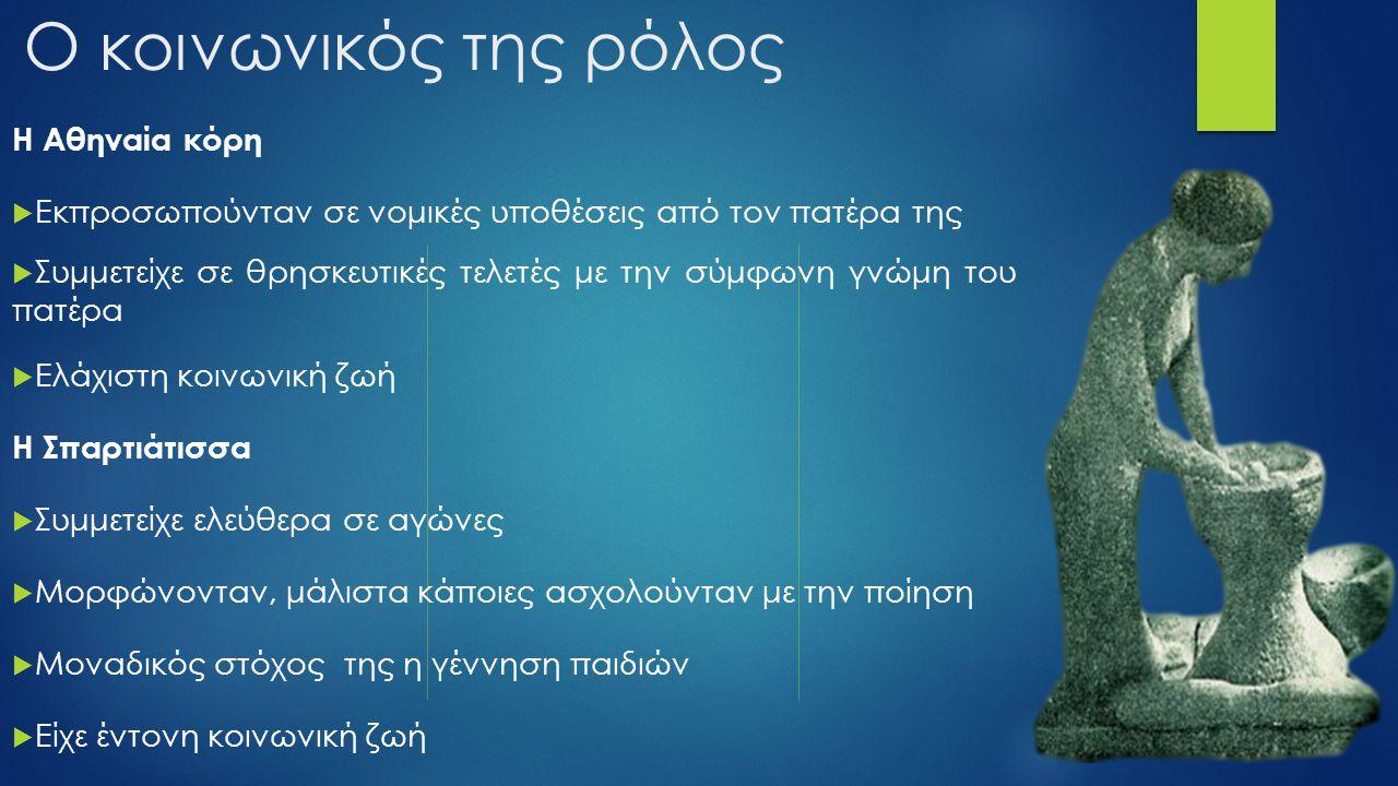 Ο κοινωνικός της ρόλος Η Αθηναία κόρη