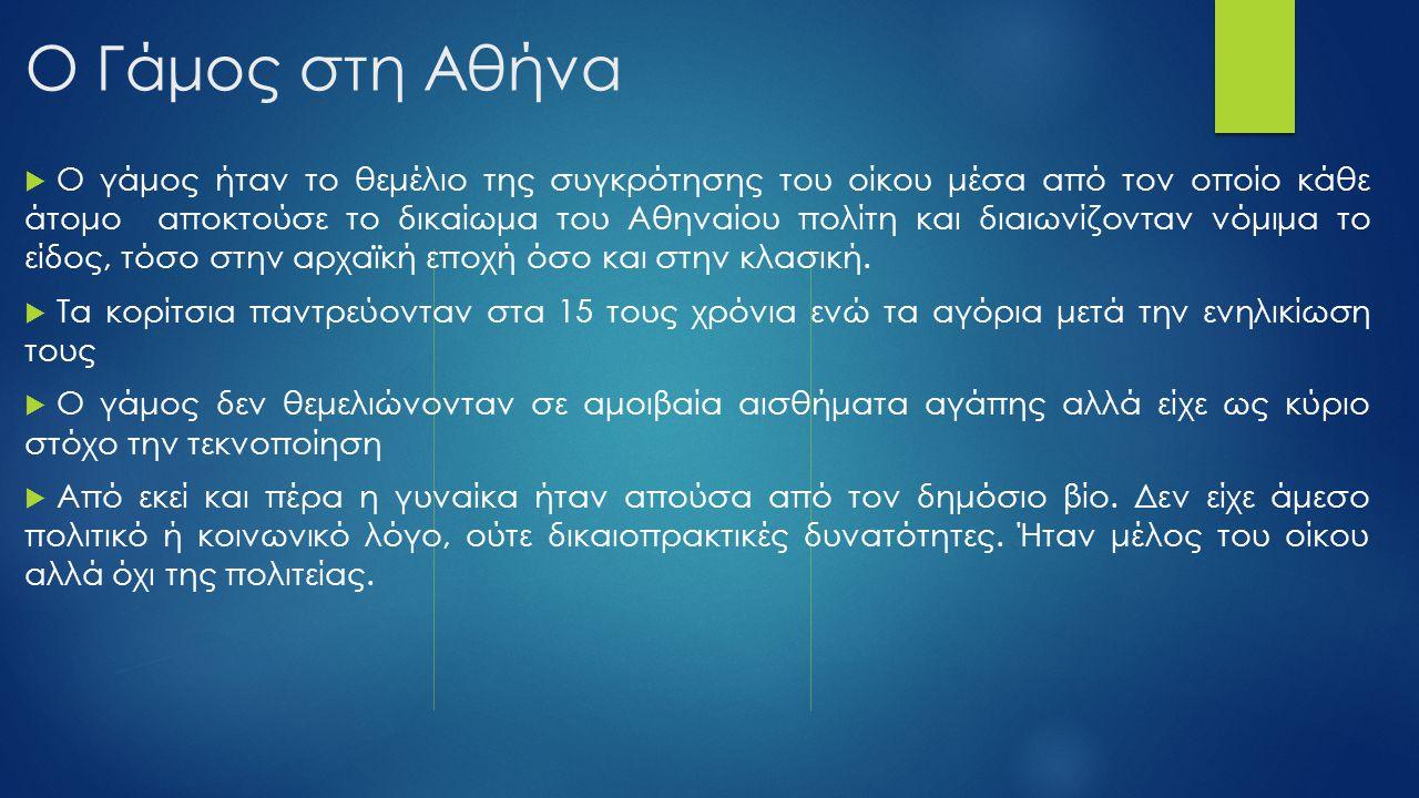 Ο Γάμος στη Αθήνα