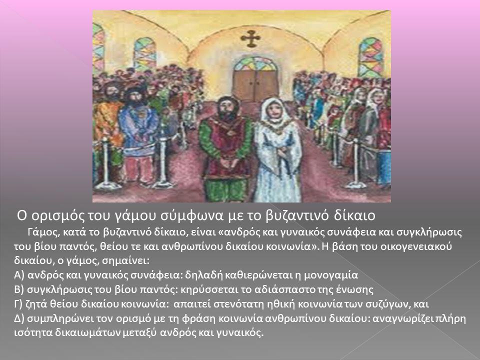 Ο ορισμός του γάμου σύμφωνα με το βυζαντινό δίκαιο
