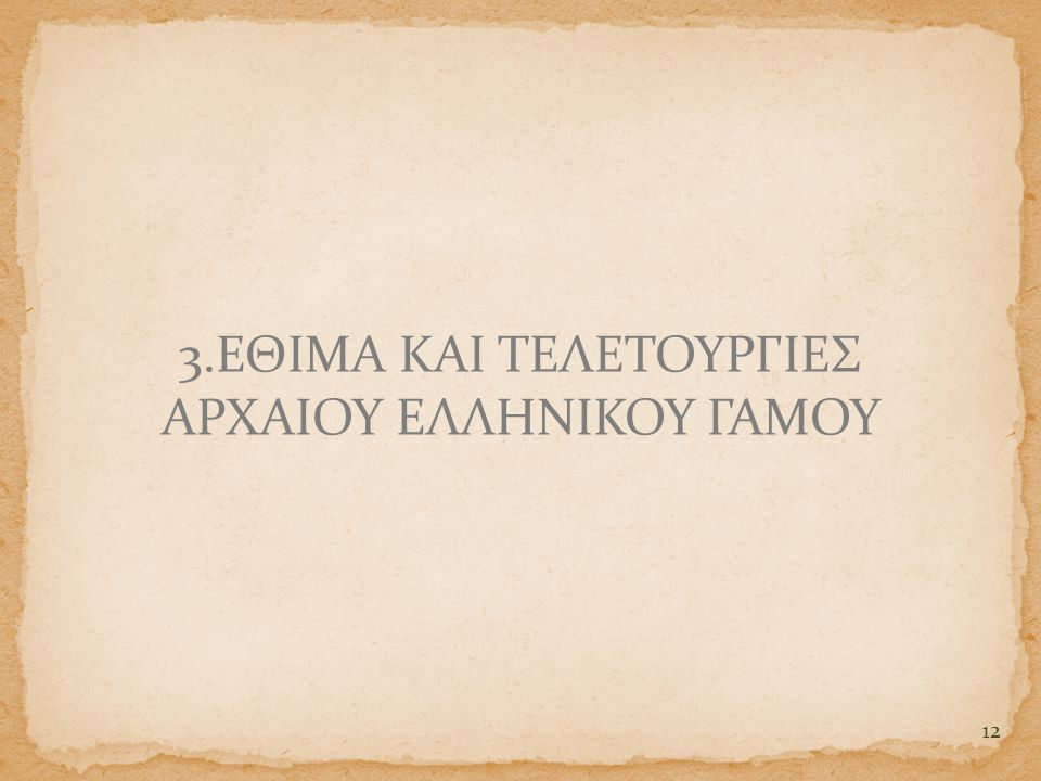 3.ΕΘΙΜΑ ΚΑΙ ΤΕΛΕΤΟΥΡΓΙΕΣ ΑΡΧΑΙΟΥ ΕΛΛΗΝΙΚΟΥ ΓΑΜΟΥ