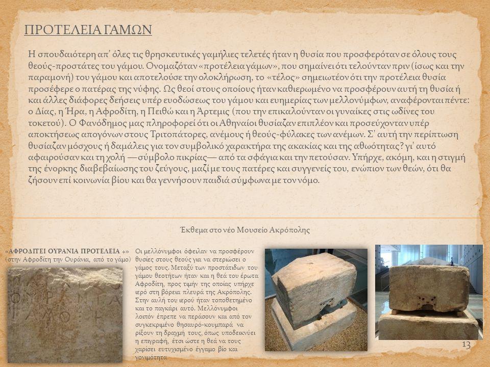 Έκθεμα στο νέο Μουσείο Ακρόπολης