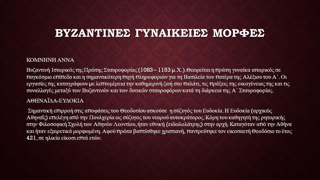 Βυζαντινες γυναικειες μορφες