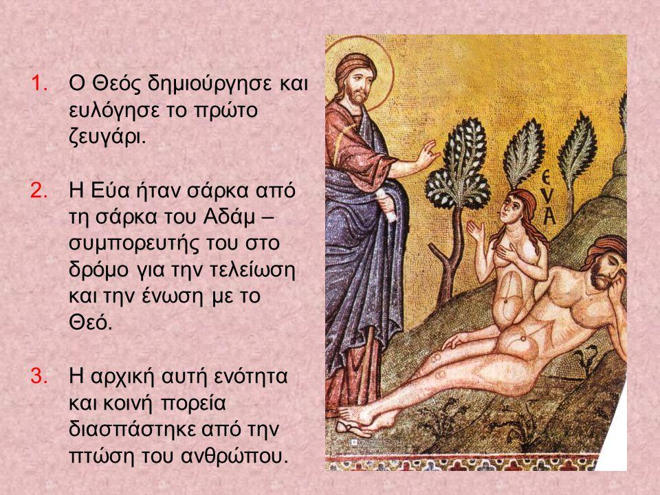 Ο Θεός δημιούργησε και ευλόγησε το πρώτο ζευγάρι.