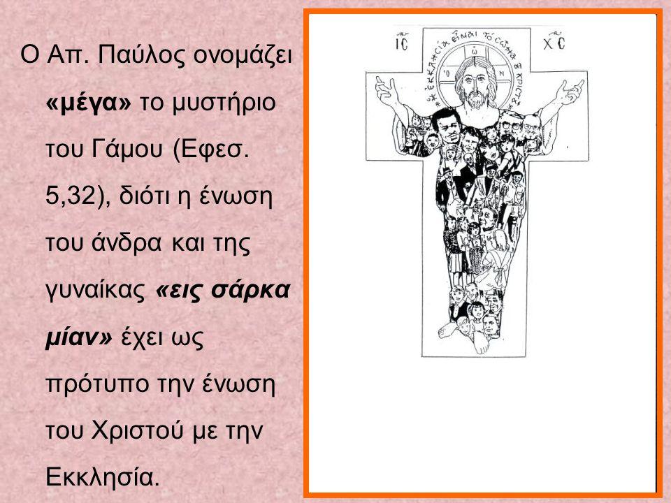 Ο Απ. Παύλος ονομάζει «μέγα» το μυστήριο του Γάμου (Εφεσ