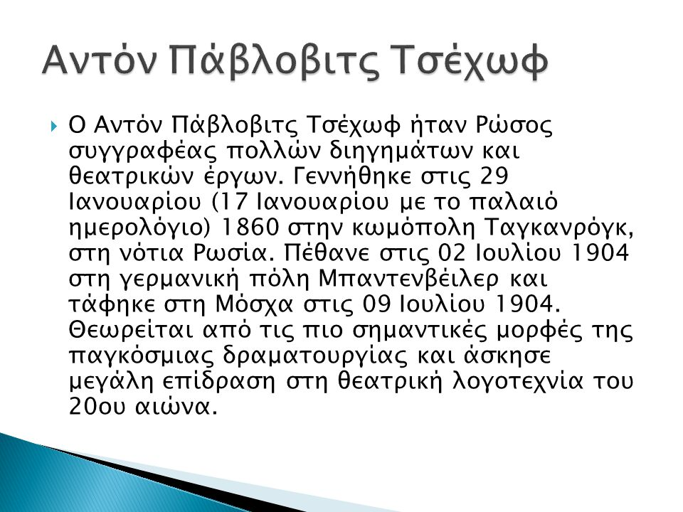 Αντόν Πάβλοβιτς Τσέχωφ