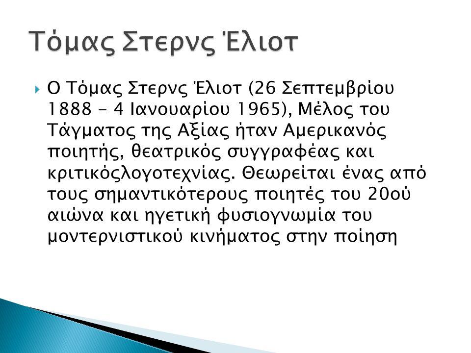 Τόμας Στερνς Έλιοτ