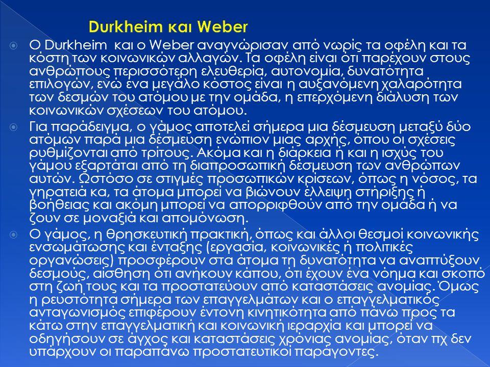 Durkheim και Weber