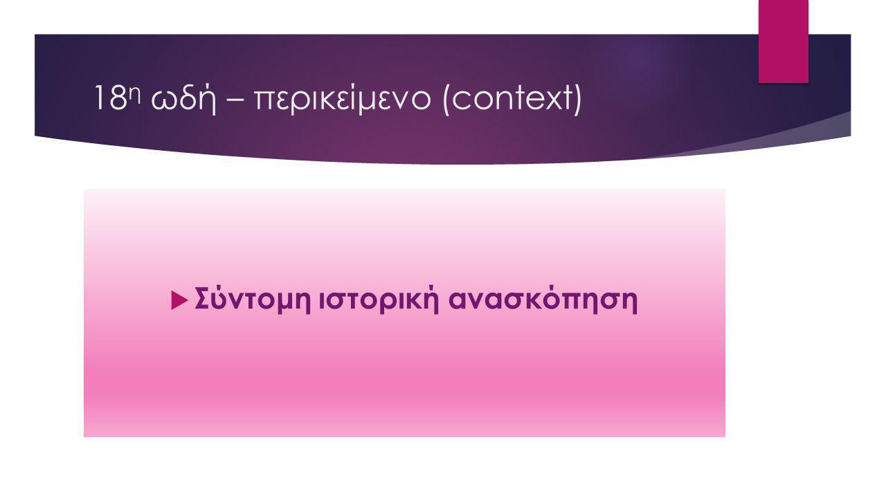 18η ωδή – περικείμενο (context)