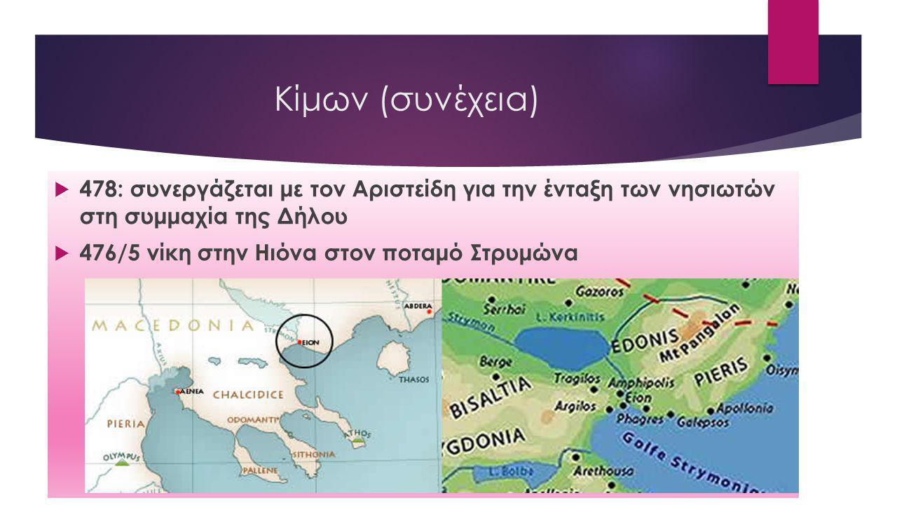 Κίμων (συνέχεια) 478: συνεργάζεται με τον Αριστείδη για την ένταξη των νησιωτών στη συμμαχία της Δήλου.