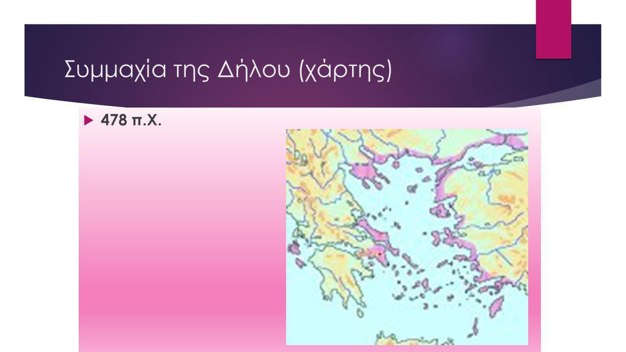 Συμμαχία της Δήλου (χάρτης)
