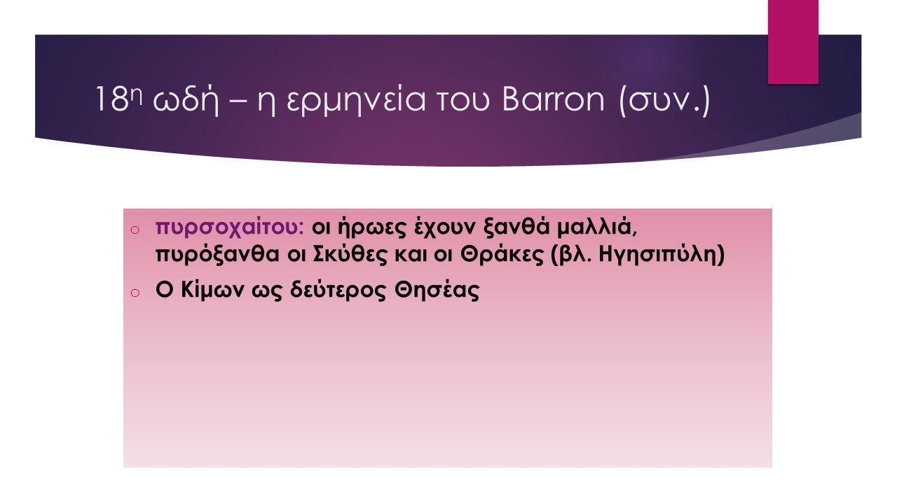 18η ωδή – η ερμηνεία του Barron (συν.)