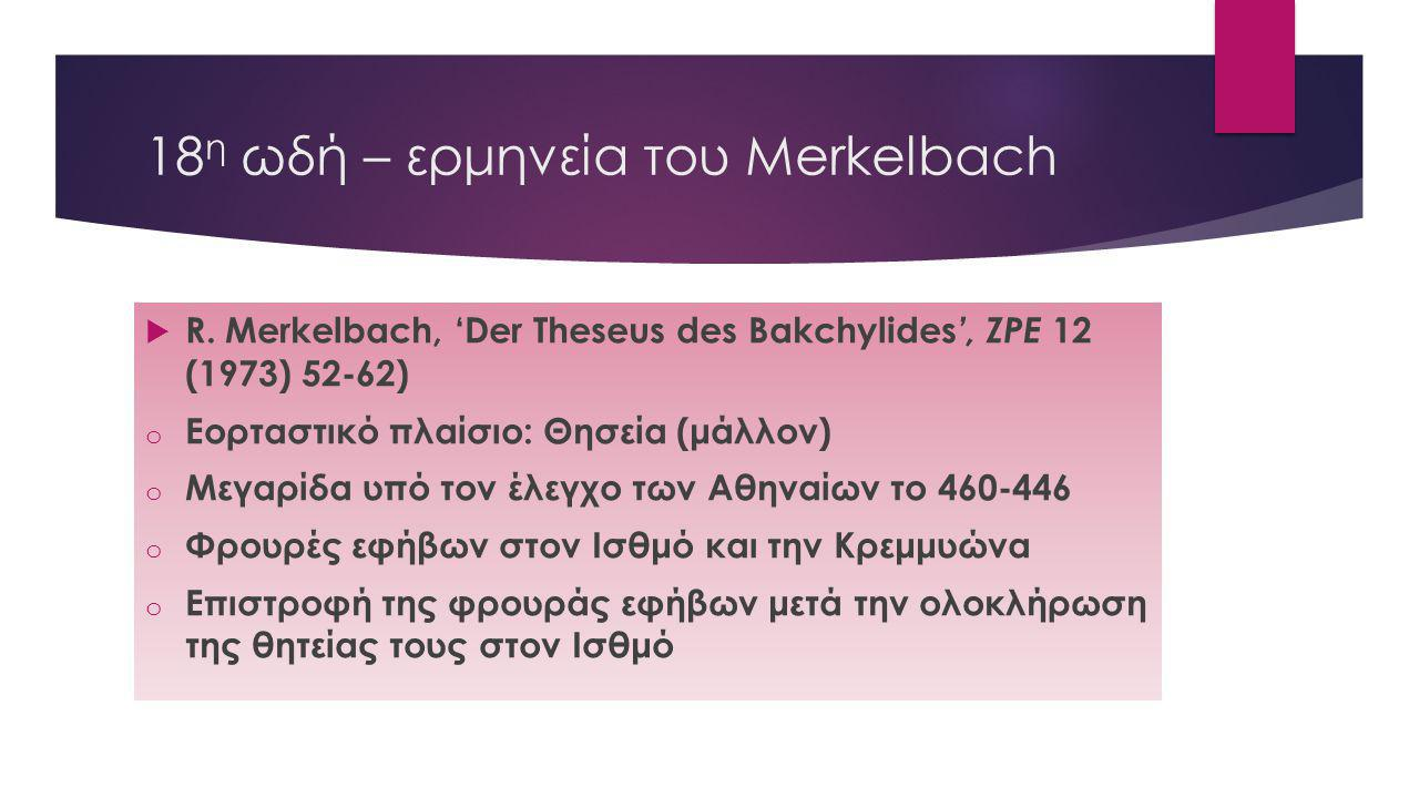 18η ωδή – ερμηνεία του Merkelbach