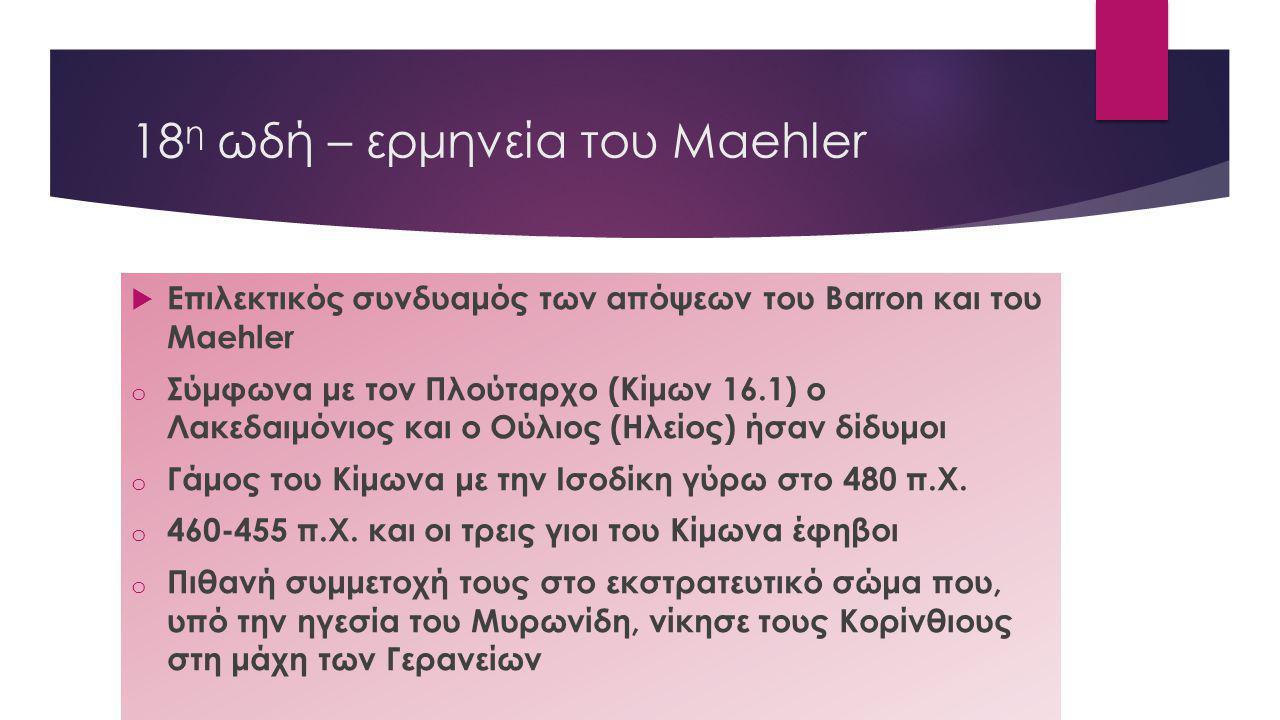 18η ωδή – ερμηνεία του Maehler