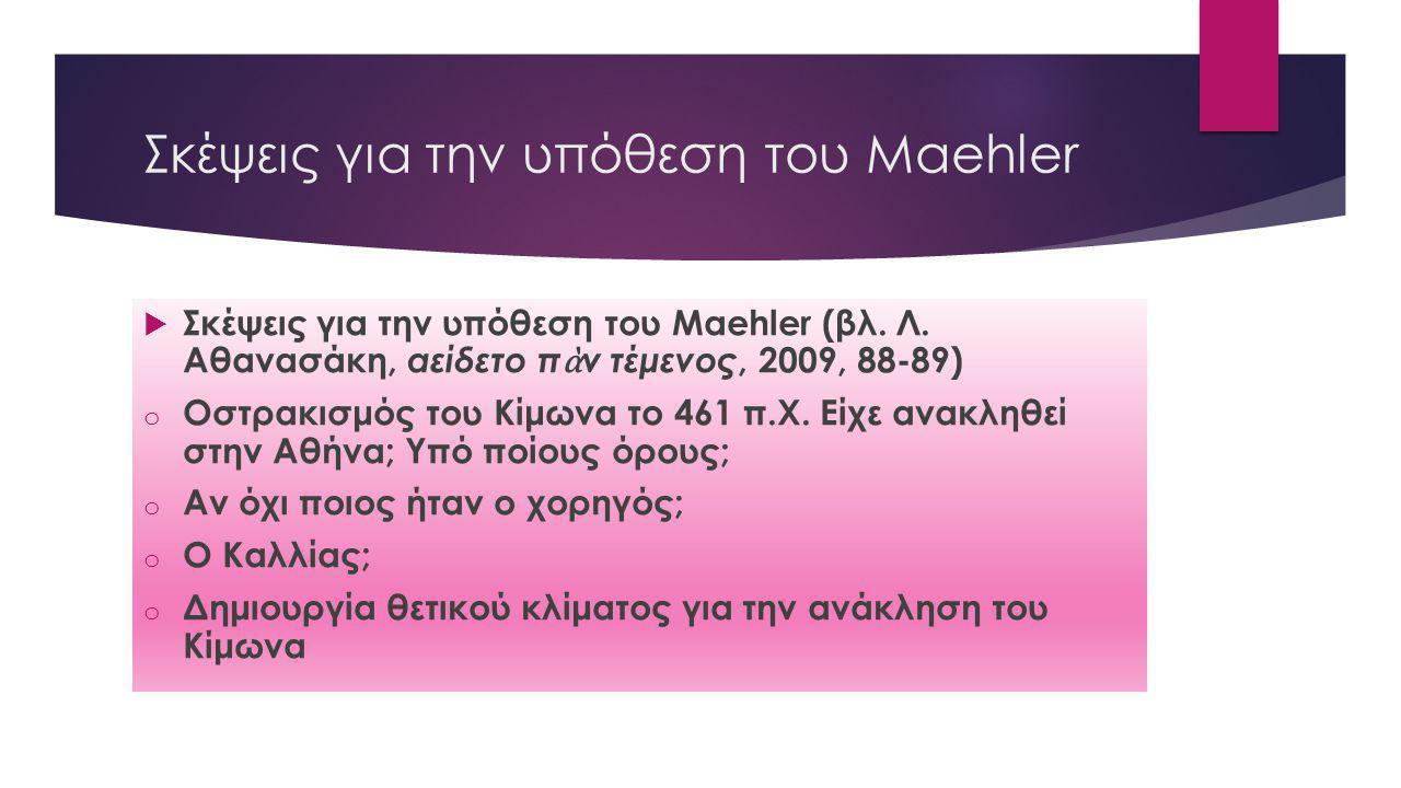 Σκέψεις για την υπόθεση του Maehler