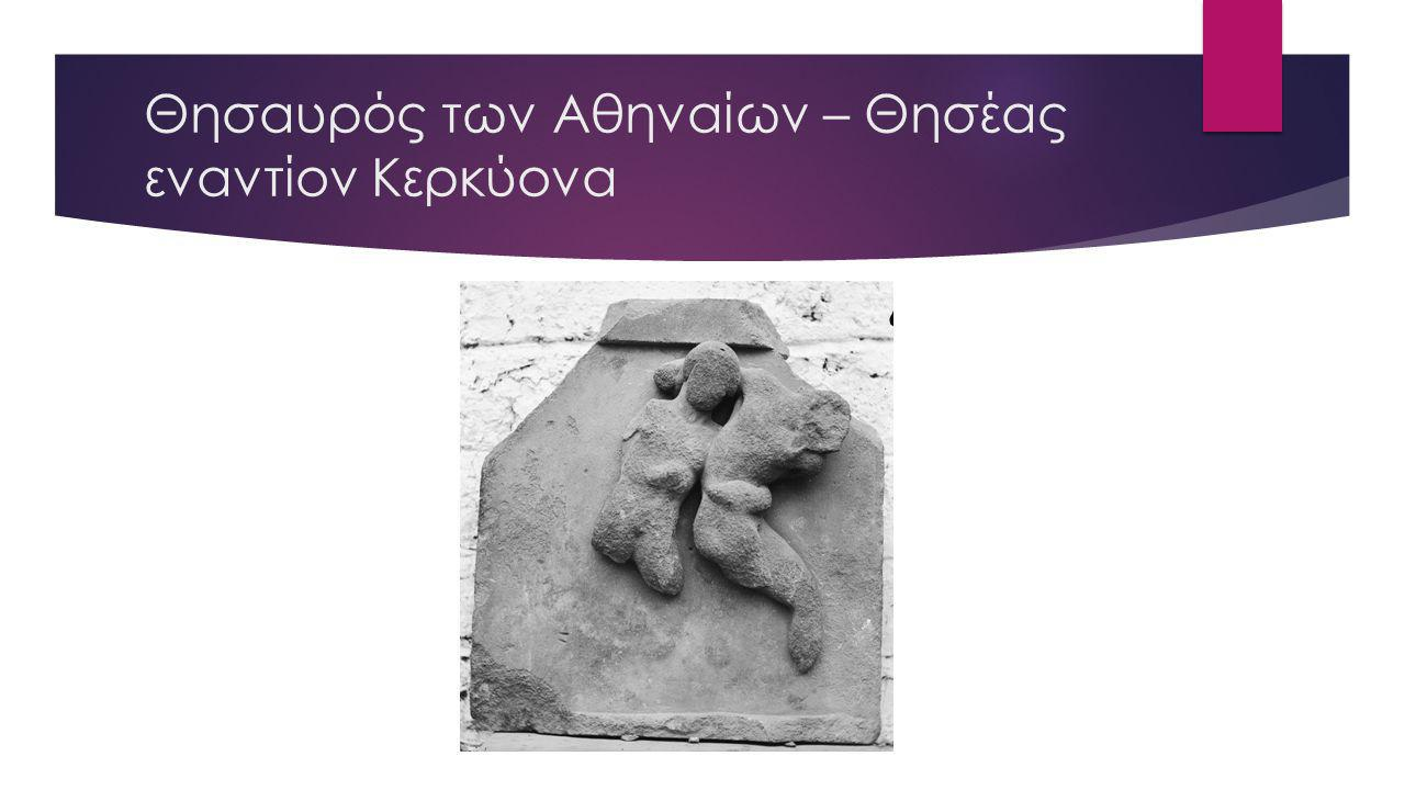 Θησαυρός των Αθηναίων – Θησέας εναντίον Κερκύονα