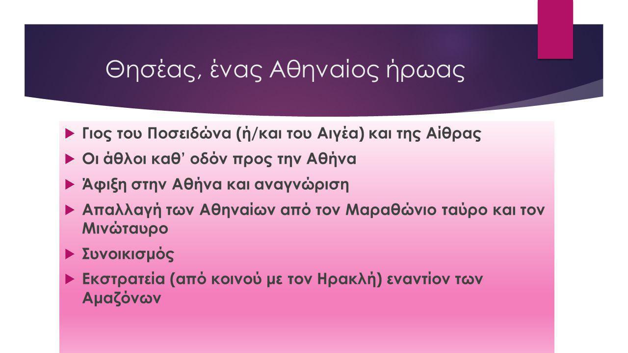 Θησέας, ένας Αθηναίος ήρωας